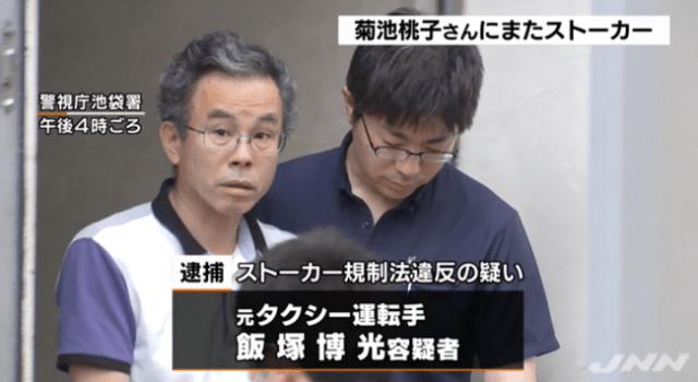菊池桃子さんに再びストーカー容疑、男を逮捕 TBS NEWS