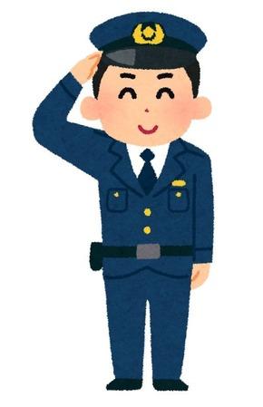 job_police_man
