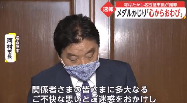 【速報】河村たかし名古屋市長が謝罪-メダルかじり「心からおわび」