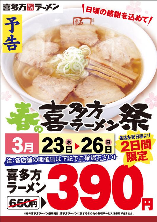 17_harumatsuri_yokoku