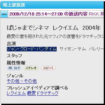 20091219bandaim