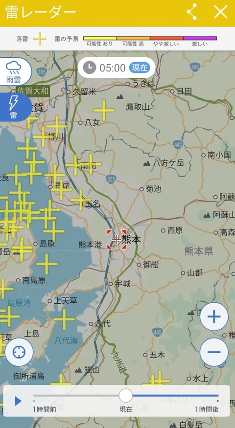 Screenshot_20190820_051251_jp.co.yahoo.android.weather.type1