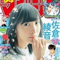 【本日発売】佐倉綾音さんが少年マガジンの表紙を飾るwwwwwwww