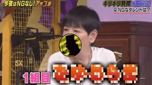 「和田アキ子 共演NG」の画像検索結果