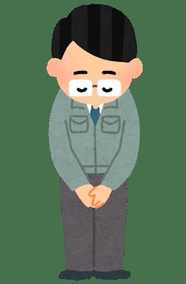 job_ojigi_koumuin