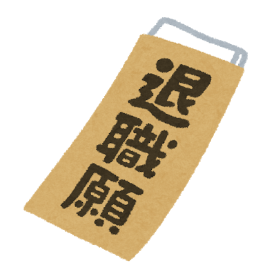 business_taisyoku_negai (1)