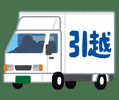 car_truck_hikkoshi (1)