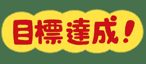 mokuhyou_tassei_text