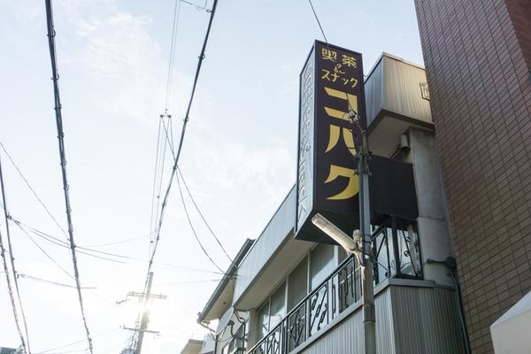 枚方公園駅-15