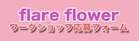flare-flower