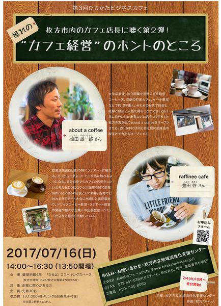 business_cafe_chirashi(170716)_0428shuusei-(1)