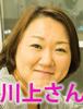 川上さんアイコン