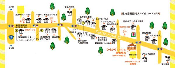 ひらかぐ_家具団地map