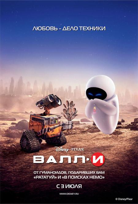 WALL・E-ウォーリー-ロシアン・ポスター-2