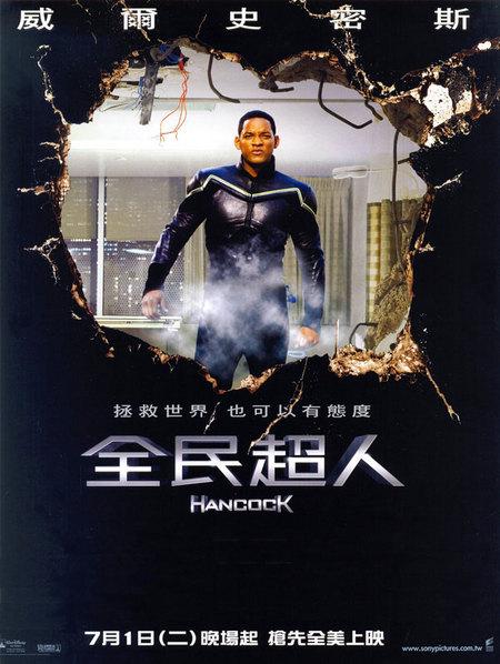 ウィル・スミス-ハンコック-台湾