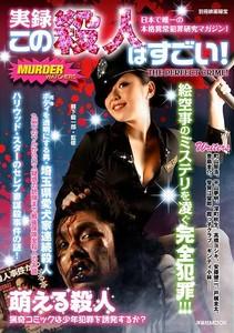 別冊映画秘宝-マーダー・ウォッチャー-実録-この殺人はすごい!
