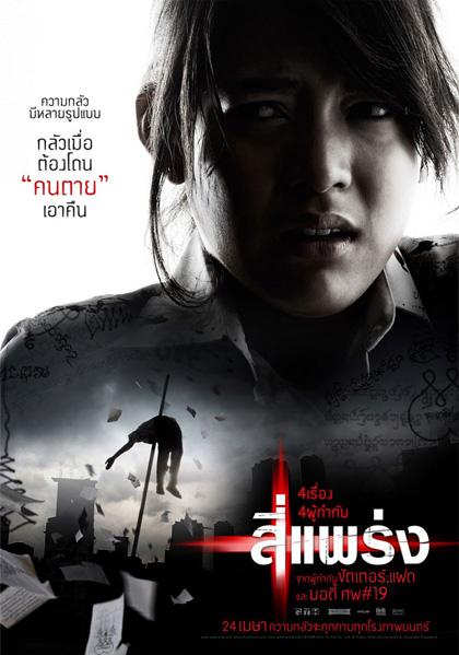 Last Fright-3