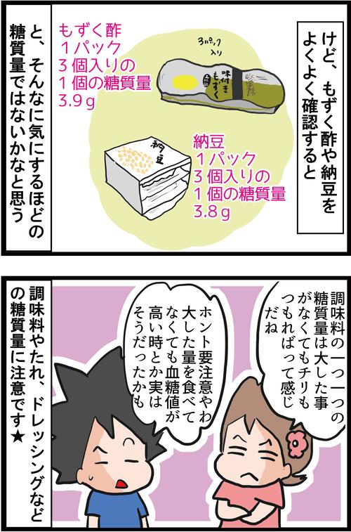 【血糖値対策】食べ物の糖質を上げるアレに要注意!4