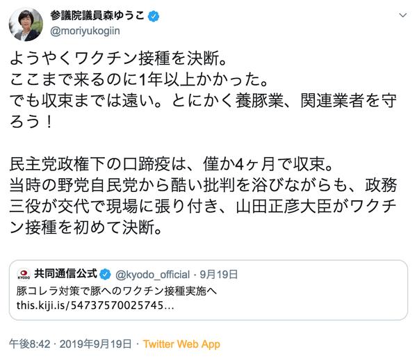 スクリーンショット 2019-09-22 0.37.45
