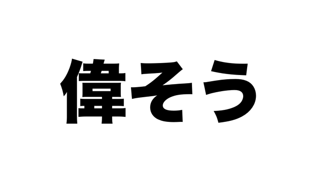 スクリーンショット 2018 01 07 16 37 04