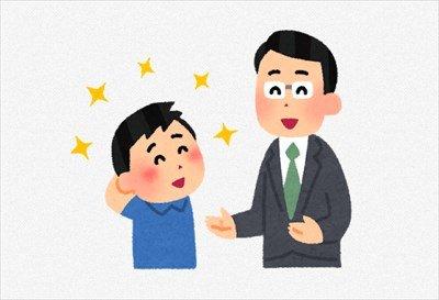 """【職レポ】""""小学校教員""""だが、質問ある?"""