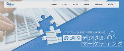 IPOイーエムネットジャパン