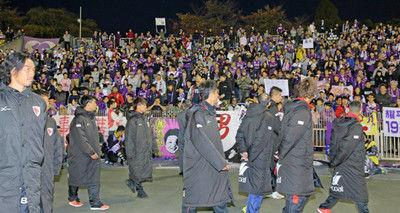 サンガサポーター、横断幕でクラブ批判ホーム最終戦も完敗