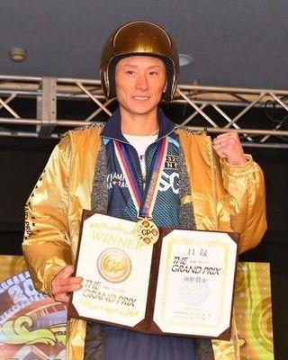 峰竜太が悲願のグランプリ初制覇!賞金1億円ゲット