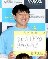 【巨人】岩隈、移籍の決め手は原監督の言葉「熱い思いを伝えていただいた」