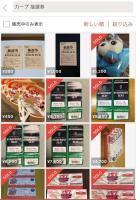 広島カープのチケット抽選ハズレ券、早くもメルカリに出品される