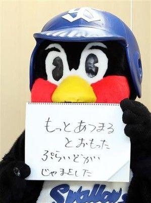 ヤクルトのつば九郎が更改報道陣少なさに激怒交渉の公開拒否