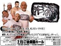 武藤敬司、BATTメンバーを発表「ケア、人生、大谷、そしてドン・フライだ!」…2・15後楽園「プロレスリングマスターズ」
