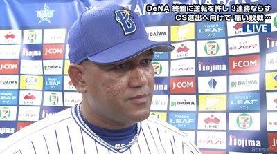 横浜DeNAラミレス監督、4時間超で惜敗球場のファンに「感謝しています」もAクラスまで4.5ゲーム差…