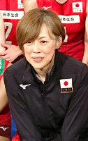 中田久美監督「目標はメダル獲得」バレー女子世界選手権会見