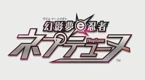 ネプテューヌ 新作 幻影夢e忍者ネプテューヌに関連した画像-01