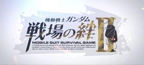 機動戦士ガンダム 戦場の絆 ゲームセンター に関連した画像-01