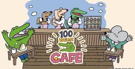 100日後に死ぬワニ カフェ コラボ 客 ガラガラ 流行 ブームに関連した画像-01