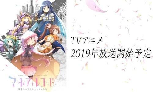 魔法少女まどか☆マギカ まどマギ マギアレコード TVアニメ ビジュアル PVに関連した画像-01