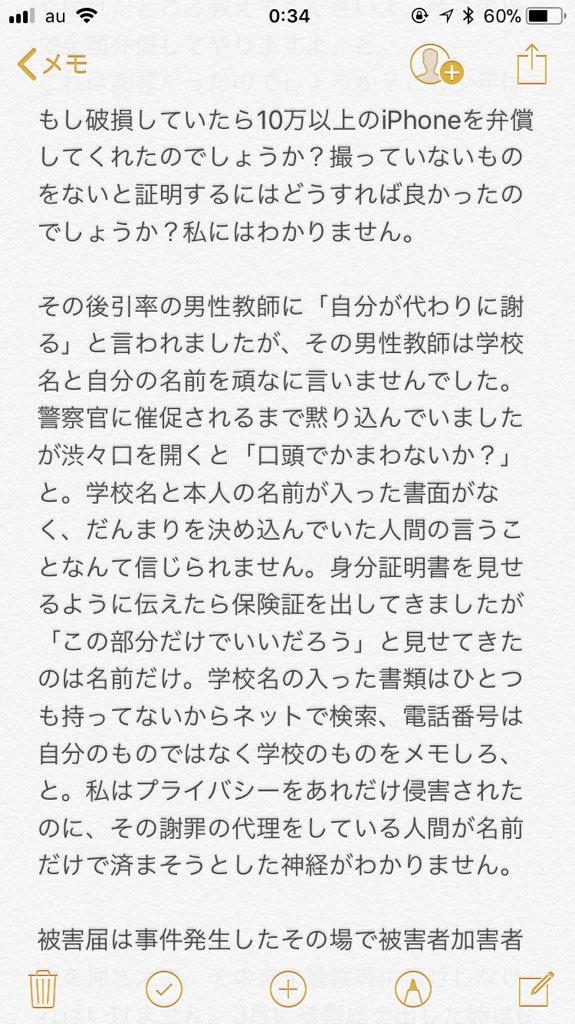 新橋駅前 女子高生 過呼吸 被害 生徒 教師 警察に関連した画像-04