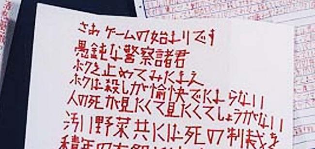 「酒鬼薔薇聖斗」の画像検索結果