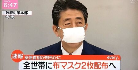 安倍首相 アベノマスク 必要 外す 市販 品薄 布マスクに関連した画像-01