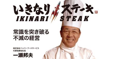 いきなりステーキ ガチャ ガシャポン ステーキ ミニチュア 迷走に関連した画像-01