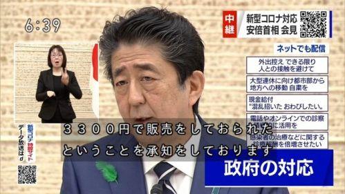 朝日新聞 安倍首相 布マスク 3300円 ブーメランに関連した画像-01