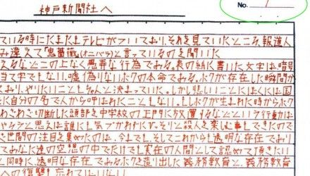 「神戸連続児童殺傷事件」の画像検索結果
