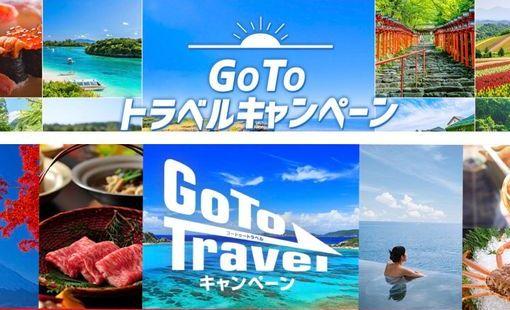 GoToキャンペーン 旅行 東京 キャンセル に関連した画像-01
