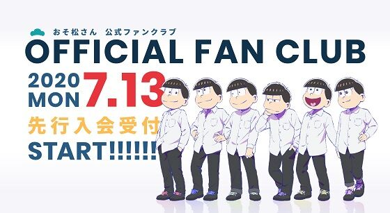おそ松さんファンクラブ開設に関連した画像-01