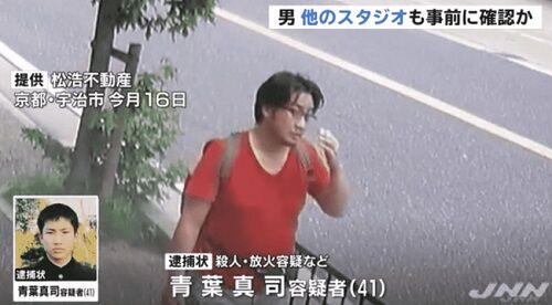 京アニ放火青葉死にたくなかったに関連した画像-01