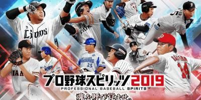 初週売上 プロスピ2019 プロ野球スピリッツ2019に関連した画像-01