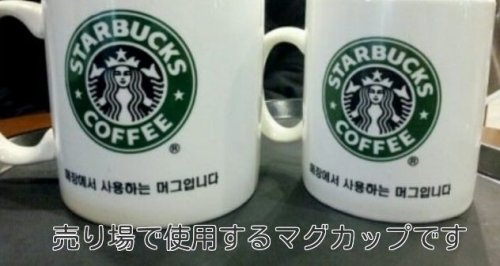 韓国人記者 スターバックス カップ 容器 ブーメランに関連した画像-01