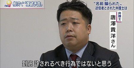 世界一受けたい授業 唐澤貴洋 弁護士 炎上に関連した画像-01